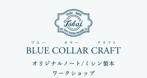 BLUE COLLAR CRAFT ミシン製本を知る・学ぶ・体験するワークショップスペース