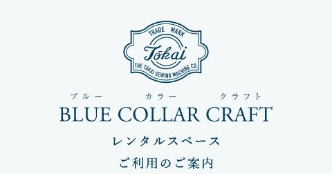 BLUE COLLAR CRAFT